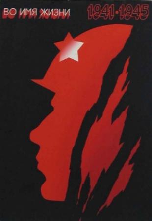 Во имя жизни 1941-1945