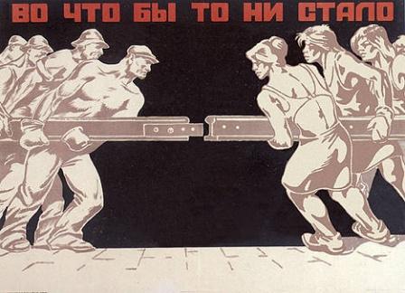 Плакат СССР - Во что бы то ни стало!