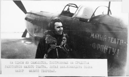 Летчик Филипп Тверезый у Як-9, подаренного Малым театром