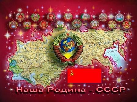 Наша Родина СССР. Обои.