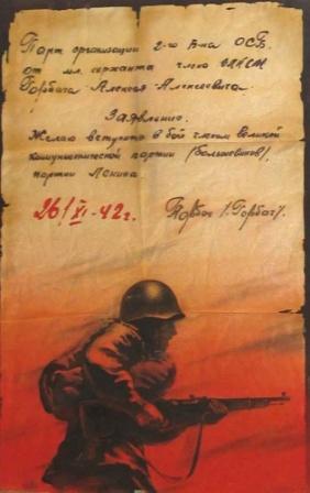 Желаю вступить в бой членом партии ВКПБ