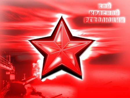 Бой Красной Революции