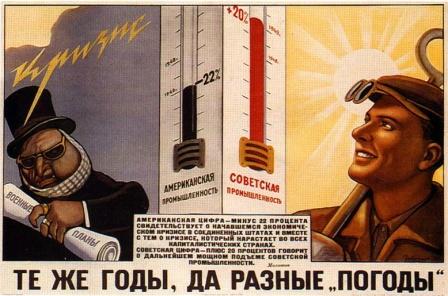 Плакат: Те же годы, да разные погоды