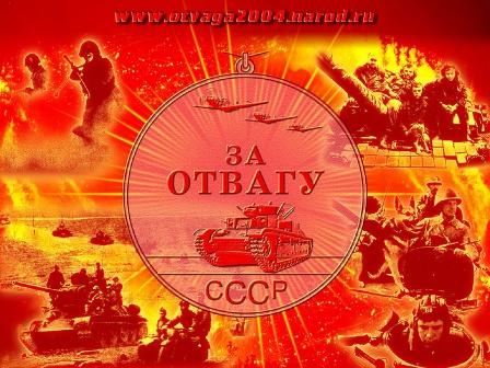 За отвагу, СССР.