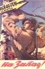 На запад! Советский военный плакат.