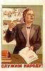 Советский плакат - Служим народу.