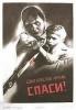 Плакат Воин красной армии спаси.