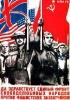 Да здравствует единый фронт свободолюбивых народов против фашистских захватчиков!