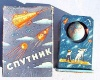 Спутник, игрушка из СССР