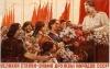 Великий Сталин - знамя дружбы народов СССР