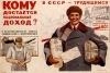 Кому достается национальный доход? В СССР доход - трудящимся.