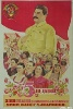 Сталинский плакат