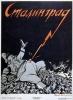 Сталинград. Плакат СССР.