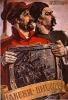 Навеки вместе. Советский плакат.