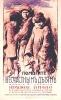 Плакат Помогите несчастным детям
