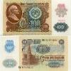 Деньги СССР еще фото