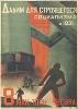 Дадим для строящегося социализма в 1931 году 8 млн тонн чугуна.