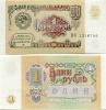 Деньги СССР фото