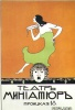 Театр миниатюр - плакат СССР.