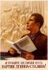 Изучайте великий путь партии Ленина-Сталина