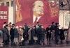 Плакат Ленин.