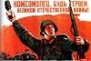 Комсомолец, будь героем Великой Отечественной Войны!