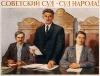 Советский суд - суд народа