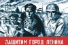 Зашитим город Ленина.