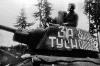 Танк Т-34 старшего лейтенанта М. Носова «За Зину Туснолобову»