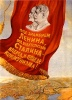 Под знаменем Ленина-Сталина вперед, к победе коммунизма