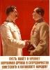 Плакат - Дружба советского и китайского народов
