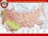Карта Союза Советских Социалистических Республик
