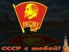 СССР с тобой!