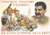 Плакат Спасибо родному Сталину за счастливое детство