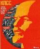 Ленин, мир, демократия, социальный прогресс.