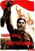 Плакат СССР - наши силы неисчислимы!