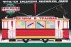 Реклама в трамвае СССР.
