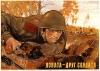 Лопата - друг солдата. Плакат советский.