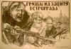 Грудью на защиту Петрограда.