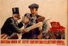 Народы мира не хотят повторения бедствий войны. Сталинские плакаты.