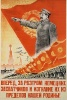 Вперед, за разгром немецких захватчиков и изгнание их из пределов нашей родины!