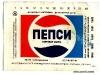 Этикетка пепси в СССР.