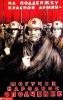 На поддержку Красной Армии - могучее народное ополчение.
