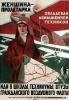 Женщина пролетарка, овладевай авиационной техникой.