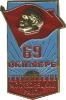Советский значек 69 лет октября.