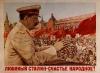 Плакат: Любимый Сталин - счастье народное